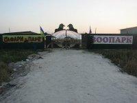 """""""Сафари парк"""" находящийся на Арабатской стрелке, будет представлен на Международном форуме"""