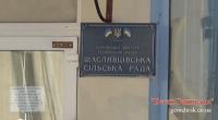 У Счастливцевского сельского совета даже мысли не было о референдуме -видео