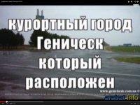 Курортный город Геническ