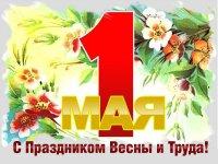 Всех с праздником 1 мая!!!