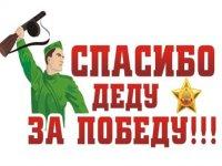 """9 мая в 10.00 состоится концерт посвященный ко дню Победы под названием """"  Спасибо деду за победу!"""""""