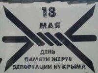 18 мая Арабатская стрелка отметила 70-летие депортации Крымских татар!!!