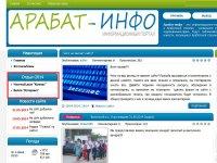 """На сайте Арабат- инфо добавлен  блог """"Отдых-2014"""""""