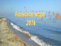 """Азовское море """"Лето 2014 """". Каким оно было!!!(видео)"""
