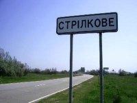 В субботу в с. Стрелковом отметят День села!!!