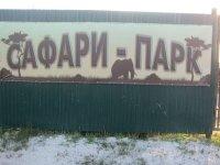 """Сафари-парк"""" на Арабатке в числе приоритетных туристических проектов Херсонщины"""
