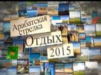 Арабатская стрелка 2015 глазами туристического портала(видео)!!!