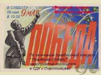 9 мая в 10.00 состоится концерт ко дню Победы «Великий  подвиг  Великого народа»!!!