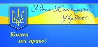 В с. Счастливцево отметили день Конституции Украины!