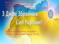 """В пятницу в СДК Счастливцево состоится концерт до """"Дня Збройних Сил України"""""""
