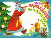27 декабря в 11-00 в СДК Счастливцево состоится Новогодняя елка для детей.