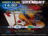 """14 февраля ночной клуб """"Элемент"""" приглашат всех на """"День Влюбленных""""!!!"""