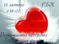 """13 февраля в с. Счастливцево состоится развлекательная программа """"Кохання вічне""""."""