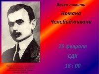 25 февраля в СДК Счастливцево пройдет вечер памяти Номана Челебиджихана