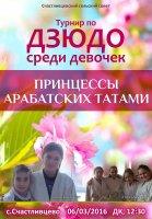 6 марта в СДК Счастливцево пройдет турнир по дзюдо среди девочек!!!