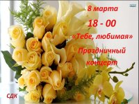 В с. Счастливцево пройдет концерт посвященный Международному женскому дню.