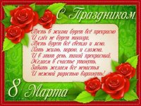 Дорогие и милые девушки поздравляем вас с 8 марта!!!