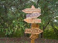 В с. Счастливцево на каждой улице планируют установить деревянные указатели!