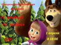 """В с. Счастливцево 1 апреля пройдет юмористический концерт """" с Улыбкой по жизни""""!!!"""