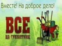 Субботник в с. Счастливцево перенесен на следующую неделю!!!!