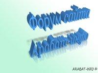 На сайте Арабат-инфо заработал форум!!!!